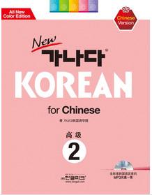 成都韩语培训